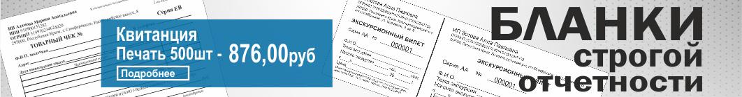 Бланки строгой отчетности печать квитанции