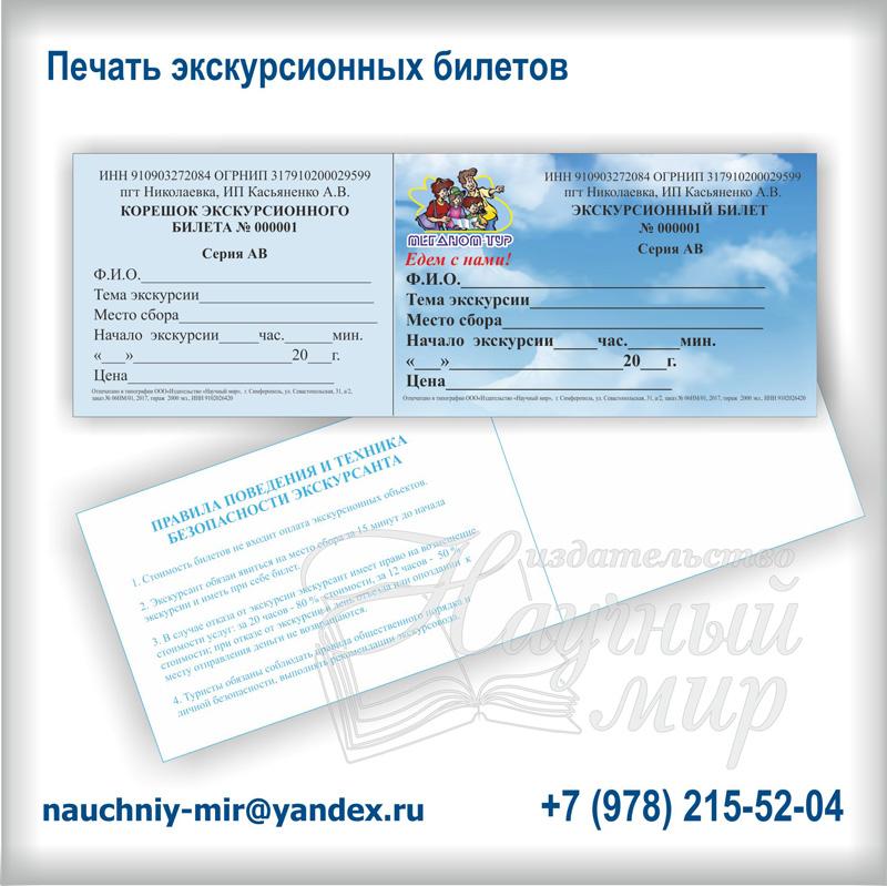 БСО Печать экскурсионных билетов