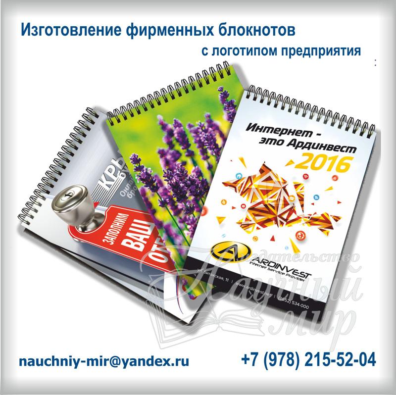 Изготовление фирменных блокнотов с логотипом предприятия