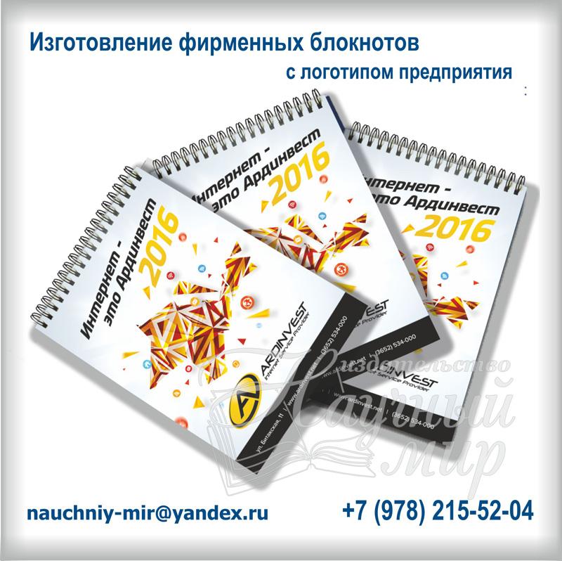 Изготовление фирменных блокнотов с логотипом предприятия 2