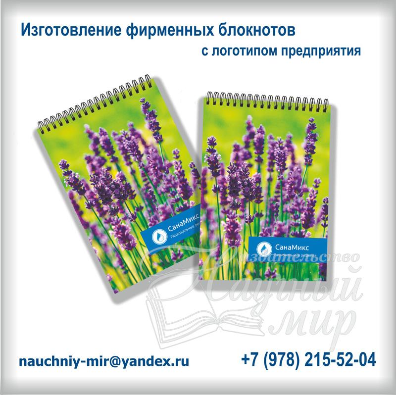 Изготовление фирменных блокнотов с логотипом предприятия 3