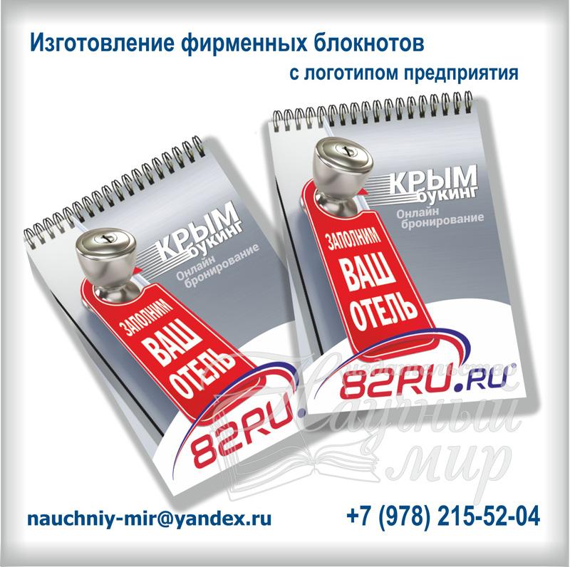 Изготовление фирменных блокнотов с логотипом предприятия 4