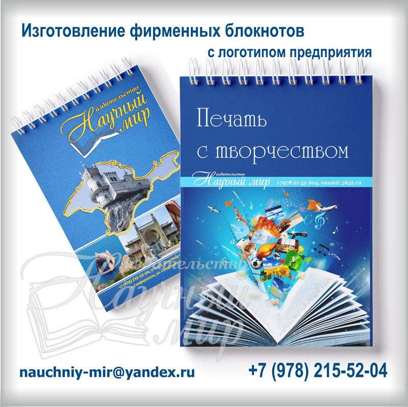 Изготовление фирменных блокнотов с логотипом предприятия 5