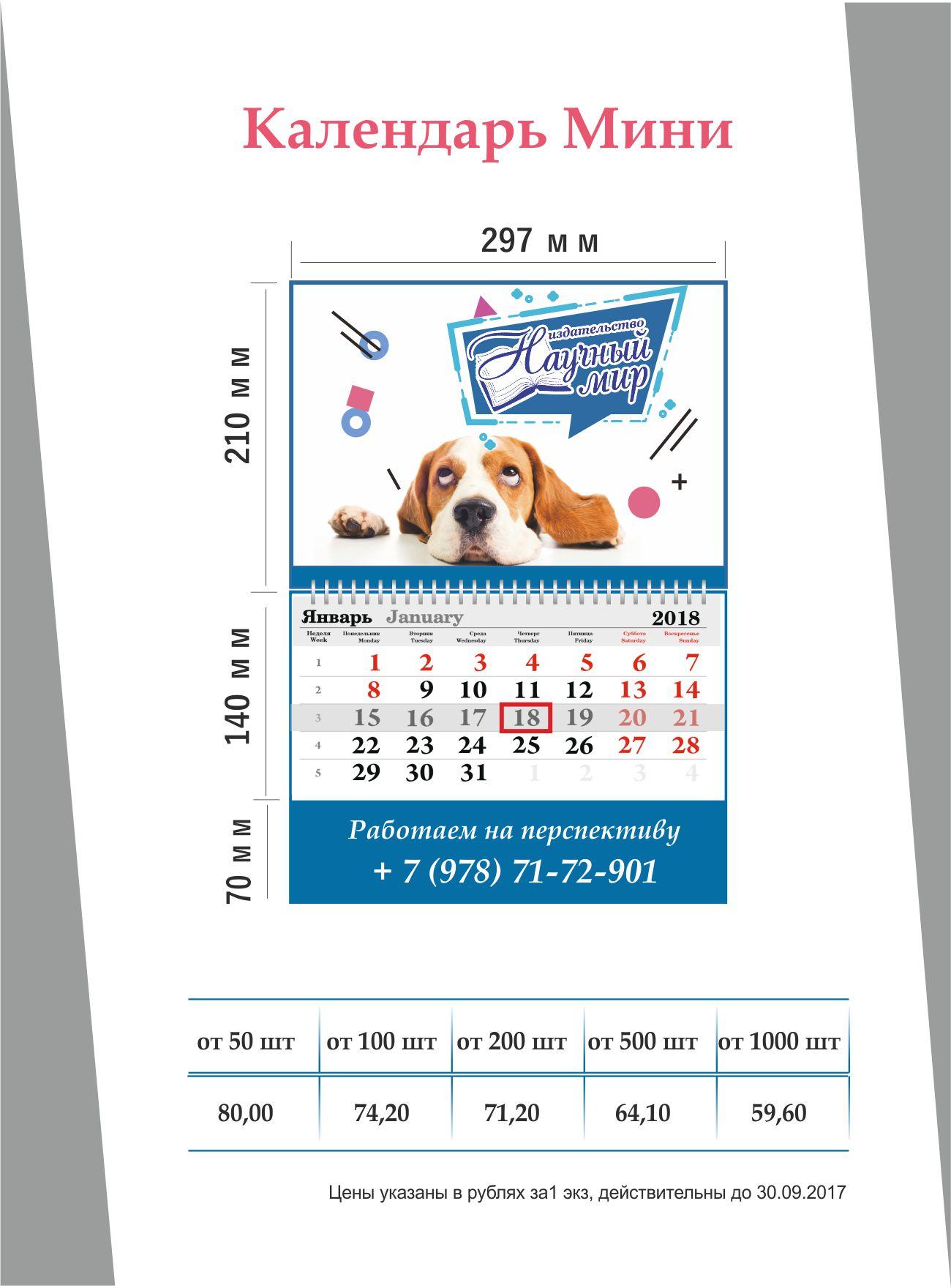 Календарь Мини НМ_2