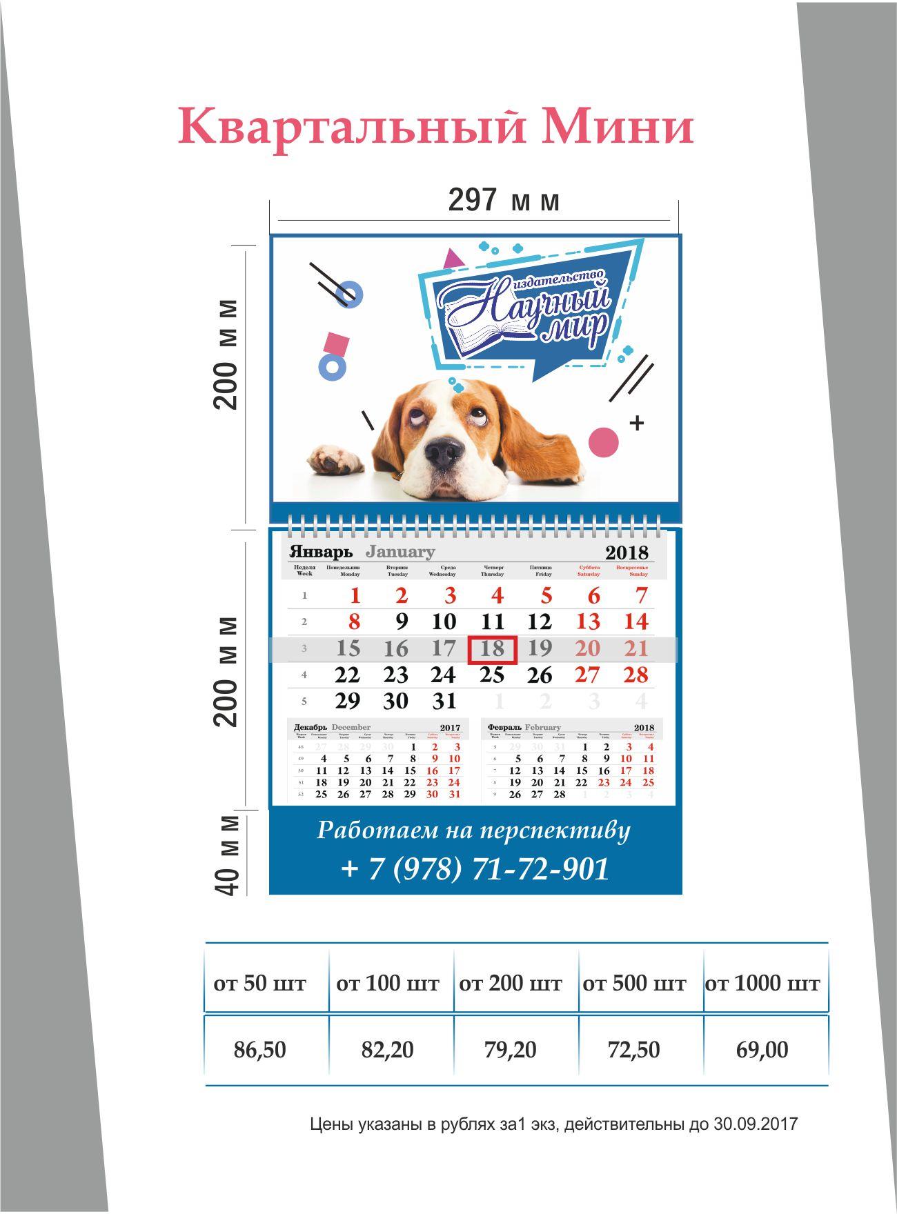 Календарь мини квартальный НМ_2