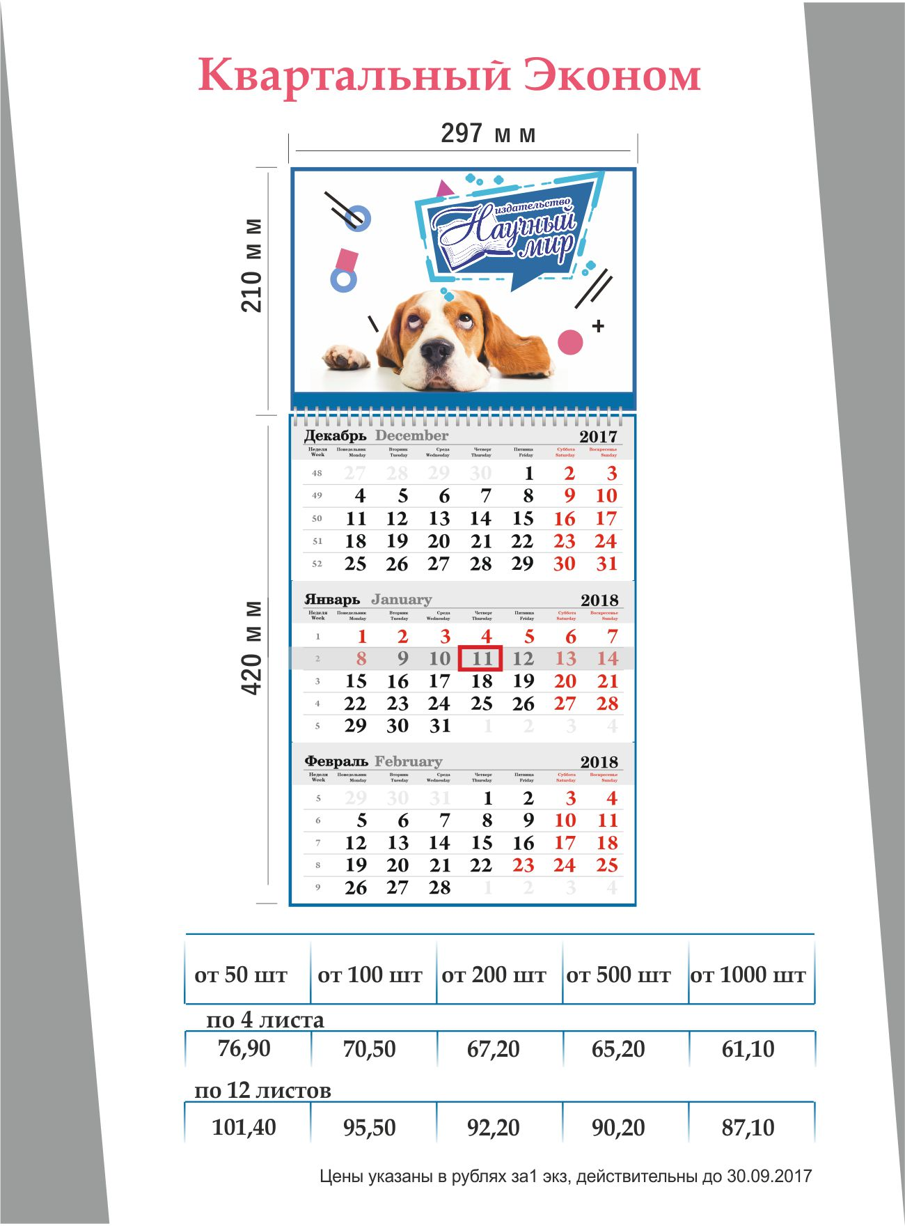 Календарь квартальный эконом НМ_2