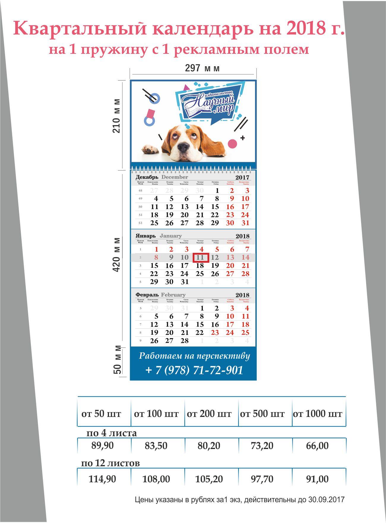 Календарь квартальный эконом с рекламным НМ_2