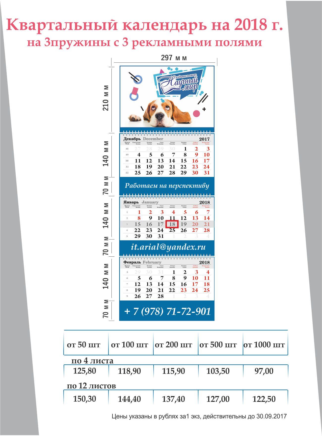 Календарь квартальный на 3 пружины и 3 рекламных