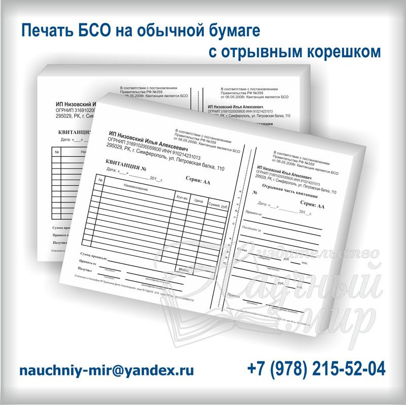 Печать БСО на обычной бумаге