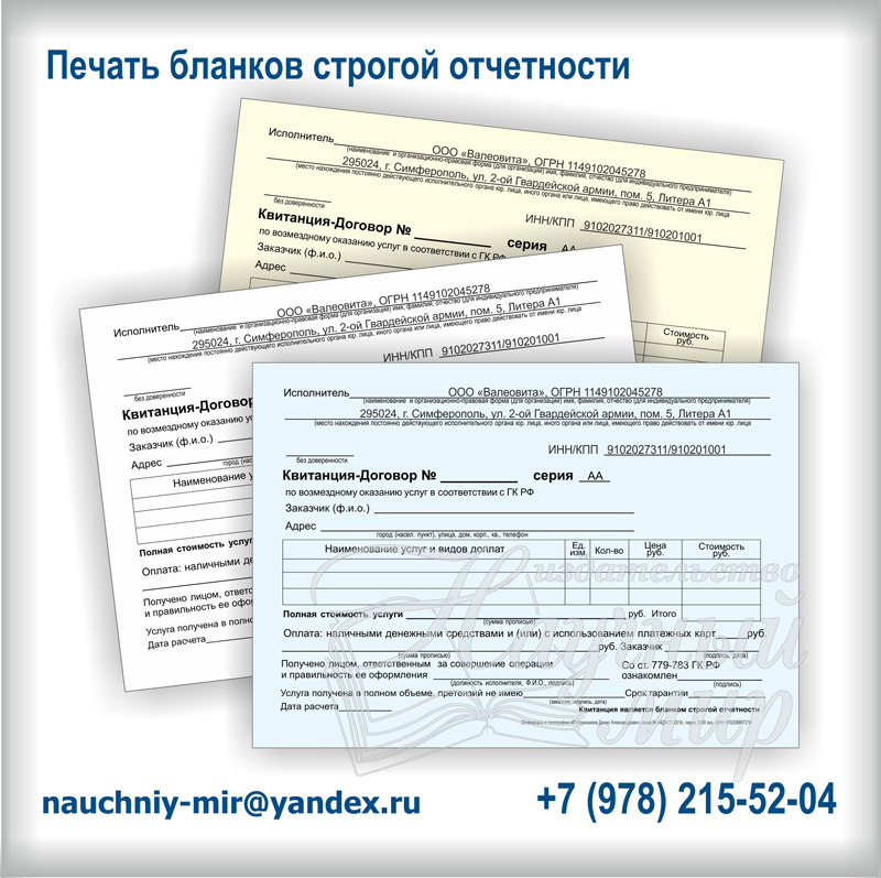 Печать бланков строгой отчетности на самокопирке
