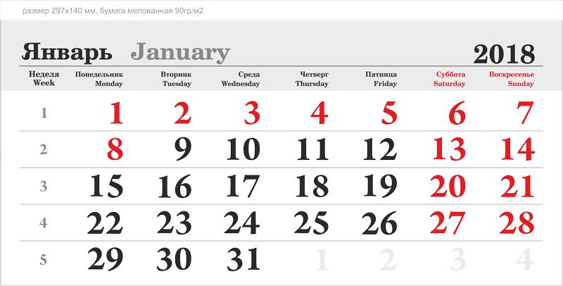 календарная-сетка-2018-297х140-черно-красная