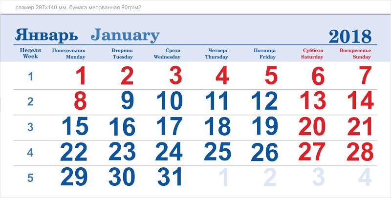 календарная-сетка-2018-297х140-сине-красная-1