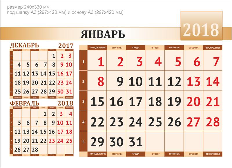 календарная сетка 2018 3 в одном бежевая